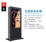 간이 건축물을 광고하는 55inch 옥외 IP65 LCD
