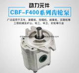 로더를 위한 Cbf-F400 시리즈 기어 펌프