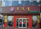 China fabricante Venta 3 mm de acrílico al aire libre de color para la señal