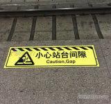 Autoadesivo impermeabile su ordinazione di Deriction del pavimento stazione di metro/della ferrovia