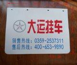 De douane Afgedrukte Vrachtwagen Mudflaps van de Toebehoren van de Auto/het Stootkussen van de Auto met Eigen Embleem