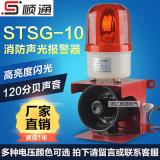 音110dBが付いている専門の工場Stsg-10の小さい産業使用された聞こえ、視覚警告アラーム