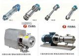 Homogeneizador emulsionante líquido, homogeneizar o agitador