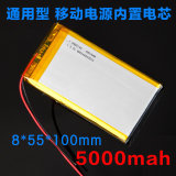 Faisceau intrinsèque de lithium de polymère de pouvoir mobile universel de grande capacité de la batterie 8055100 3.7V 5000mAh