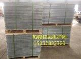 Malla de alambre de metal cuadrados / Protector del ventilador ventilador de la parrilla de alambre