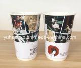 Parede dupla descartáveis de papel de café xícara (YH-L47)