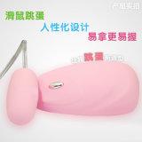 Het Volwassen Product van het geslacht Trilling de Met meerdere snelheden van het Stuk speelgoed van Masturbator van het Geslacht van Massager van Dame Mouse Vibrator Jump Egg g-Vlek