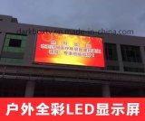 広告のためのP8省エネのフルカラーの屋外の固定LED表示