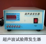 La frecuencia de criba vibratoria Non-Scale ajustable generador ultrasónico