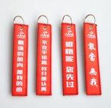 قماش جاكار علامة تجاريّة يحاك [كي رينغ] لأنّ حقيبة بطاقة