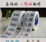 顧客用塗被紙のラベルの生産