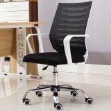 黒い人間工学的の網のオフィスの椅子かベース旋回装置のオフィスの椅子