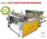 Het Heat-Sealing & hitte-Snijdt zak-Makend Machine