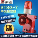 工場価格St05Aの産業聞こえるおよび視覚資料調節可能な警告アラームサイレン