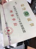 Mit Wasserzeichen versehenes Papier, reicheres Papierwasserzeichen der Marken-13GSM