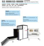 X Buplicの機密保護(ELS-10080)のための光線の手荷物そして小包の検査システム