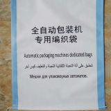 비료와 동물성 마초를 위한 포장 부대