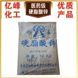 Superfine亜鉛ステアリン酸塩の特別なクラス