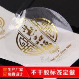 カスタムステッカーの印刷の工場さまざまなタイプステッカーのラベル中国製