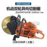 Excellente qualité de l'électricité de sauvetage double lame de scie bidirectionnelle