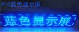 P10는 LED 메시지 표시를 위한 파란 LED 모듈을 골라낸다