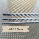 plaque de fibre de feuille et de carbone 3K de fibre du carbone 3K