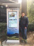 Kiosque extérieur Waterprrof 32incn IP65 à 65pouces affichage de publicité