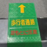 Зеленый цвет направления метро резиновый коврик