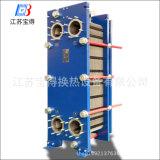 Ts6m Le transfert de chaleur efficace de remplacement des plaques AISI316 Type de plaque de joint NBR Échangeur de chaleur solaire Sh60 série