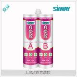 衛生製品のための高圧抵抗のセラミックタイルのシリコーンの密封剤
