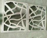 Aluminio Color blanco tallado artístico hueco de metal del panel de decoración Hoja de corte láser