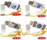 中国様式の青および白い磁器4GB 8GB USBのフラッシュ駆動機構