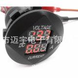 Voltmetro corrente LED Digital di volt di combinazione 12V 24V di ampère dell'amperometro rotondo del tester per il supporto marino solare dello zoccolo