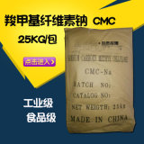 Nahrungsmittelgrad-additives Getränkeverdickungsmittel der Natriumkarboxymethyl- Zellulose-CMC