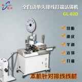 Gl-02Dの自動リボン・ケーブルひだが付く錫メッキする機械