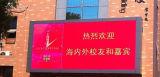 高品質P10のフルカラーの屋外の建物のデジタルLED表示