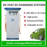 안전한 & 안정되어 있는 전기 차량 충전소