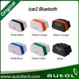 2016年のVgate Icar 2 Bluetoothの自己診断はVgate Icar2 BluetoothスキャンツールElm327 Bluetoothをサポートできる