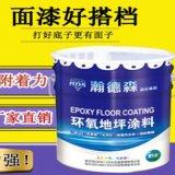 Uno mismo de corrección de la resina de epoxy del polvo de Maydos que nivela las capas de epoxy del suelo (capas del suelo)