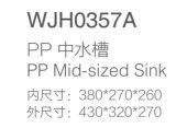 Поставкы лаборатории, MID-Sized раковина (WJH0357A)