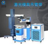 Molde de metal CNC automática de la reparación de equipos de soldadura láser /Máquina