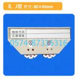 Digitare a J 8*4cm la scheda materiale magnetica del magazzino della scheda di memoria di scheda con i numeri
