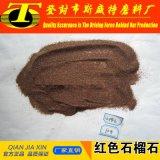 ガーネットサンドブラストか、または研摩剤のガーネット砂のガーネット砂