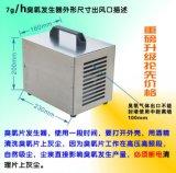 ホルムアルデヒドの滅菌装置(SY-G008)のオゾン発電機の空気清浄器