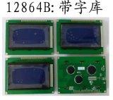 産業設備のためのFSTN 128X64 LCDのモジュール