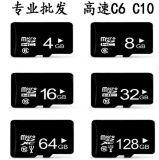 2GB 4GB 8GB 16GB 32GB 64GB 128GBの高速マイクロメモリ・カード、TFのカード、SDのカード