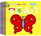 カスタマイズされた本の印刷サービスの児童図書