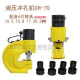 Het hydraulische Gespleten Busbar Industriële Gat Puncher van Puncher van het Gat van de Groef van het Hulpmiddel van het Ponsen (CH-70B)