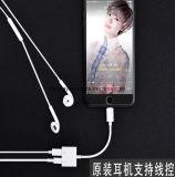 iPhone 7の料金のためのジャックの可聴周波アダプターおよび3.5mm USBのアダプターへのApple電光のための1個のアダプターに付き可聴周波プラグ2個