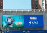 P16mm屋外の壁に取り付けられた広告のLED表示スクリーン